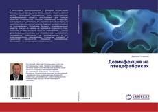 Bookcover of Дезинфекция на птицефабриках