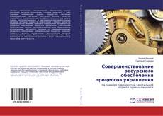 Buchcover von Совершенствование ресурсного обеспечения процессов управления
