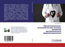 Bookcover of Организационно-экономические основы развития регионального здравоохранения