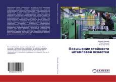 Buchcover von Повышение стойкости штамповой оснастки