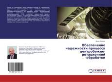 Copertina di Обеспечение надежности процесса центробежно-ротационной обработки
