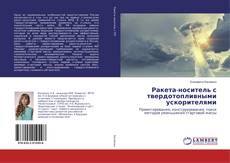 Portada del libro de Ракета-носитель с твердотопливными ускорителями