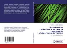 Bookcover of Современное состояние и механизм управления оборотными активами
