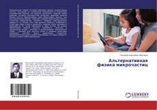 Bookcover of Альтернативная физика микрочастиц