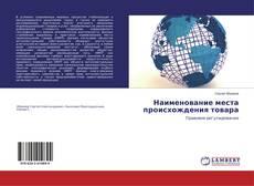 Bookcover of Наименование места происхождения товара