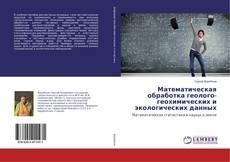 Обложка Математическая обработка геолого-геохимических и экологических данных