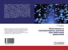 Capa do livro de Реактивность сенсомоторных ритмов при имитации движений