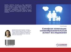 Обложка Семейная номинация: словообразовательный аспект исследования