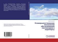 Обложка Усовершенствование технологии обслуживания пассажиров в аэропорту