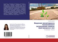 Ведение мониторинга техногенного загрязнения земель пригородных зон的封面