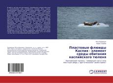Обложка Пластовые флюиды Каспия - элемент среды обитания каспийского тюленя