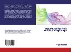 Bookcover of Наглядная физика микро- и макромира
