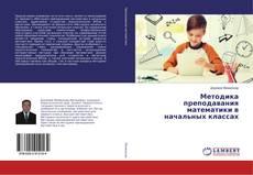 Bookcover of Методика преподавания математики в начальных классах