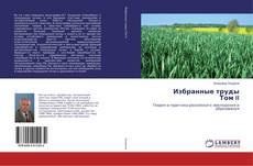 Избранные труды Том II kitap kapağı