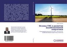 Bookcover of Основы ГИС в развитии возобновляемой энергетики