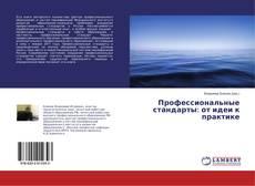 Bookcover of Профессиональные стандарты: от идеи к практике