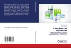 Capa do livro de Клиническая фармация