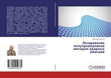 Bookcover of Легирование полупроводников методом ядерных реакций