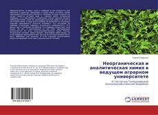 Capa do livro de Неорганическая и аналитическая химия в ведущем аграрном университете