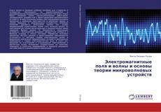 Обложка Электромагнитные поля и волны и основы теории микроволновых устройств