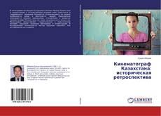 Portada del libro de Кинематограф Казахстана: историческая ретроспектива