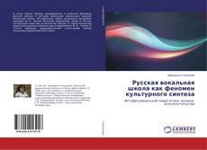 Bookcover of Русская вокальная школа как феномен культурного синтеза