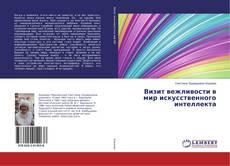 Buchcover von Визит вежливости в мир искусственного интеллекта