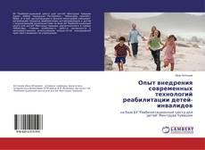 Обложка Опыт внедрения современных технологий реабилитации детей-инвалидов