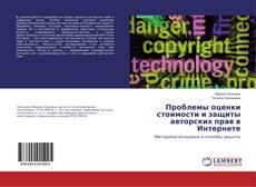 Copertina di Проблемы оценки стоимости и защиты авторских прав в Интернете