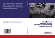 Buchcover von Генофонд и продуктивные качества цивильской породы свиней