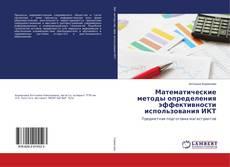 Bookcover of Математические методы определения эффективности использования ИКТ