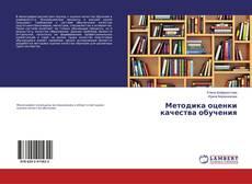 Методика оценки качества обучения的封面