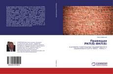 Обложка Правящая РКП(б)-ВКП(б)