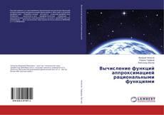 Bookcover of Вычисление функций аппроксимацией рациональными функциями