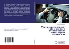 Portada del libro de Улучшение топливно-экономичных и экологических показателей автомобиля