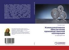 Buchcover von Коммуникативное обеспечение производственной кооперации
