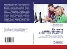 Методика профессиональной подготовки студентов的封面
