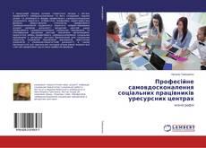Borítókép a  Професійне самовдосконалення соціальних працівників уресурсних центрах - hoz