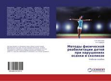 Portada del libro de Методы физической реабилитации детей при нарушениях осанки и сколиозе