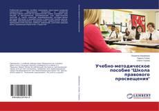 """Bookcover of Учебно-методическое пособие """"Школа правового просвещения"""""""