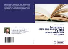 Современное состояние рынка труда и рынка образовательных ресурсов kitap kapağı