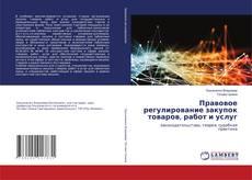 Buchcover von Правовое регулирование закупок товаров, работ и услуг