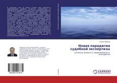 Portada del libro de Новая парадигма судебной экспертизы