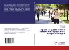 Portada del libro de Право на достоинство в России и за рубежом: вопросы теории