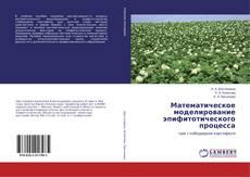 Bookcover of Математическое моделирование эпифитотического процесса