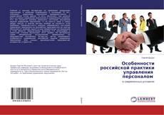 Bookcover of Особенности российской практики управления персоналом