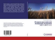Bookcover of Очерки российской аграрной политики (2011-2017 г.г.)