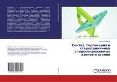 Bookcover of Синтез, таутомерия и стереодинамика спиросопряженных азинов и азолов
