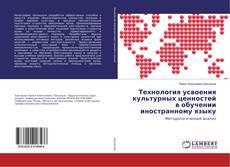 Bookcover of Технология усвоения культурных ценностей в обучении иностранному языку