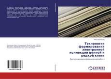 Bookcover of Технология формирования электронной коллекции ценной и редкой книги